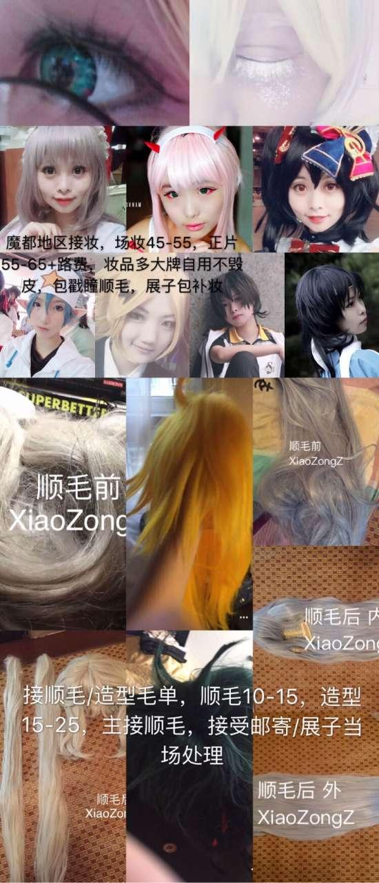 上海,cos,求约展,求妆娘,接妆,上海,上海,cos,求约展,求妆娘,接妆,