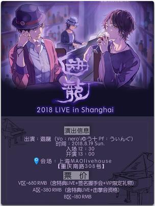 「遊龍(nero优十wing)」2018上海钢琴版专场LIVE