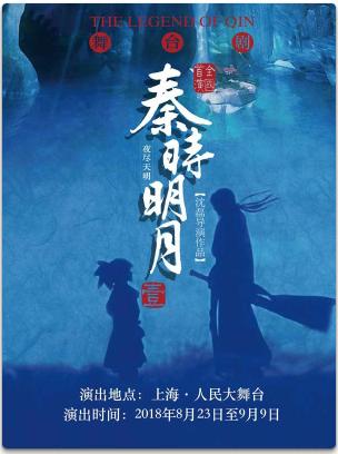 上海 舞台剧 秦时明月壹之夜尽天明