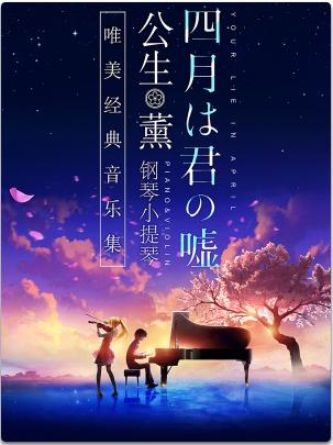 """【广州站】《四月是你的谎言》——""""公生""""与""""薰""""的钢琴小提琴唯美经典音乐集"""