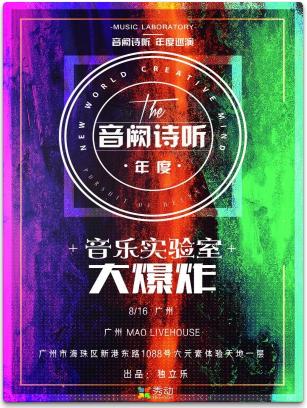 音阙诗听 2018 音乐实验室的大爆炸 年度巡演 广州站