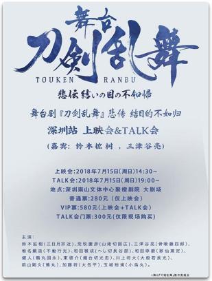 深圳《刀剑乱舞》悲传 结目的不如归 舞台剧上映会&TALK会