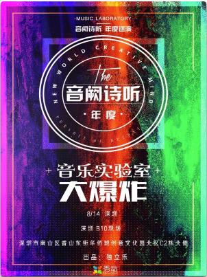 音阙诗听 2018 音乐实验室的大爆炸 年度巡演 深圳站