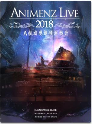 【深圳站】Animenz Live 2018 动漫钢琴音乐会