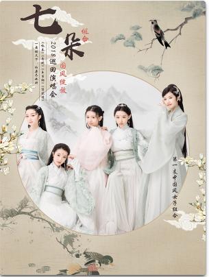 【长沙站】【万有音乐系】国风绽放七朵组合2018巡回演唱