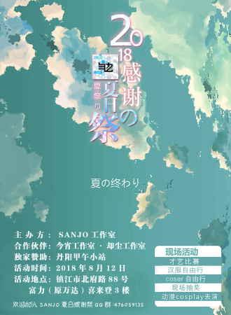 2018镇江SANJO夏日感谢祭