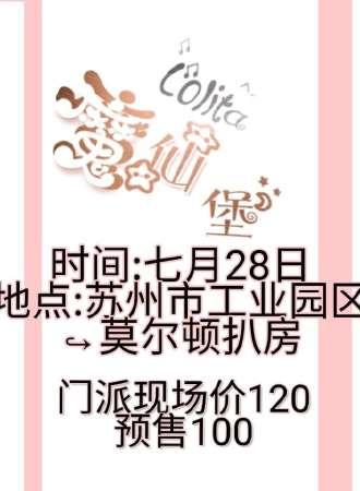 苏州魔仙堡lolita茶会