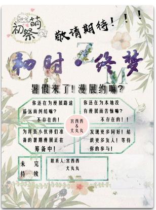 2018洋县初萌祭