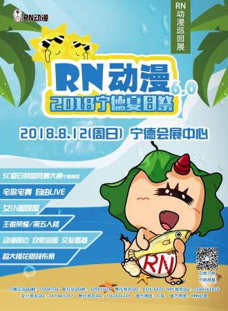 2018宁德夏日祭RN动漫6.0