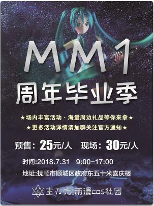 抚顺 MM1周年毕业季