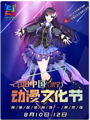2018中国(济宁)动漫游戏文化节