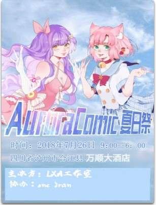 泸州AuroraComic夏日祭