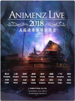 Animenz Live 2018动漫钢琴音乐会 宁波站