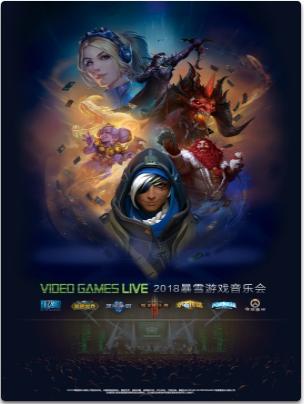 【万有音乐系】2018 VIDEO GAMES LIVE 暴雪游戏音乐会 宁波站