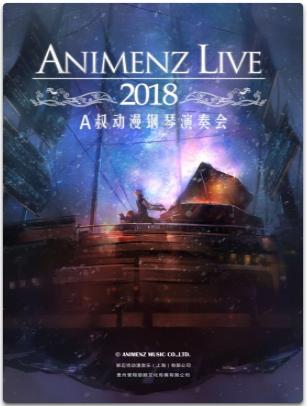 Animenz Live 2018动漫钢琴音乐会 南京站