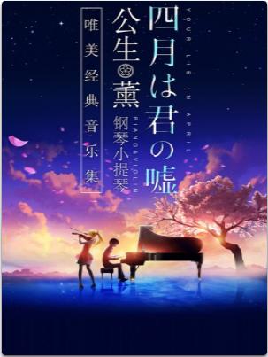 """【南京站】《四月是你的谎言》 —""""公生""""与""""薰""""的钢琴小提琴 唯美经典音乐集"""