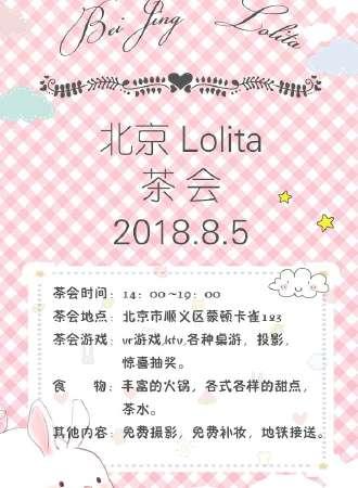 北京Lolita茶会