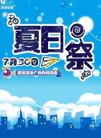 UACG第六届夏日祭cosplay动漫盛典