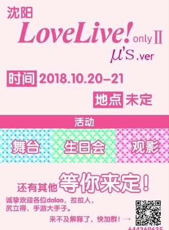 沈阳 LoveLive!only II μ's.ver