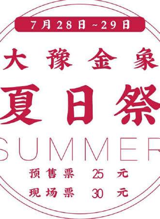 大豫金象夏日祭游园会