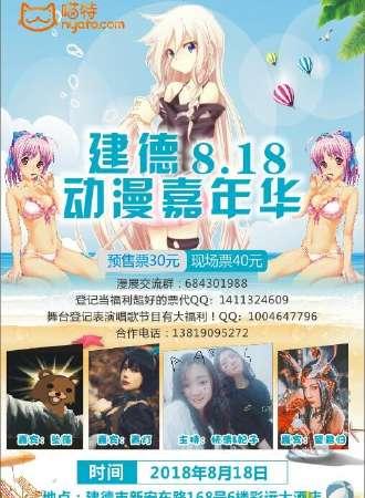 建德8.18动漫嘉年华