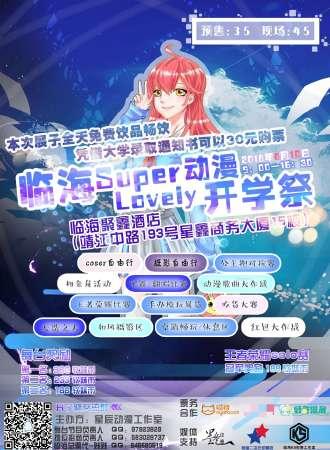 临海Super Lovely动漫开学祭