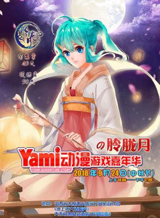 Yami动漫游戏嘉年华の朎胧月