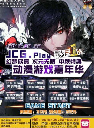 中国·吉林市JCG.Play动漫游戏嘉年华(萌虎次元)