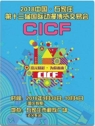 2018中国·石家庄 第十三届国际动漫博览交易会