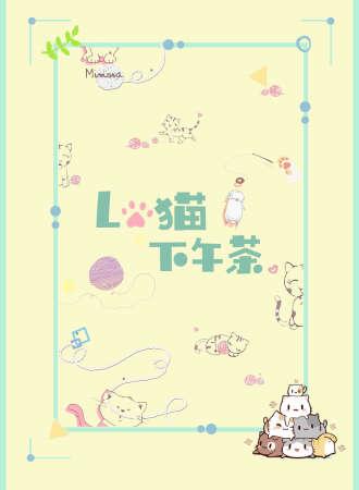 洛小圈7.28武汉Lo猫下午茶