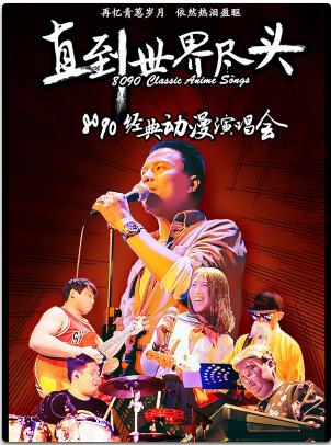 直到世界尽头——8090经典动漫演唱会 西安站