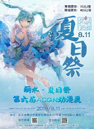 丽水第六届ACGN动漫展-夏日祭