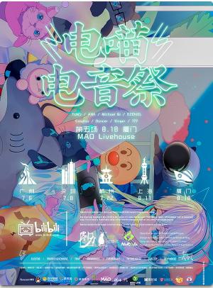 电喵电音祭巡演 厦门站