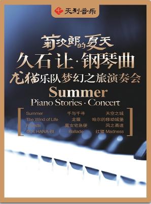 菊次郎的夏天——久石让钢琴曲龙猫乐队梦幻之旅演奏会 银川站