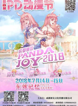 第四届PD动漫节