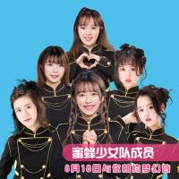 蜜蜂少女队(上海组)