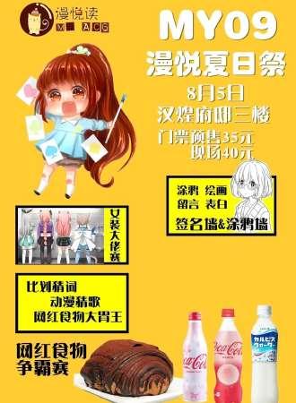连云港第九届漫悦ACG动漫展
