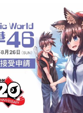 2018香港comic world46