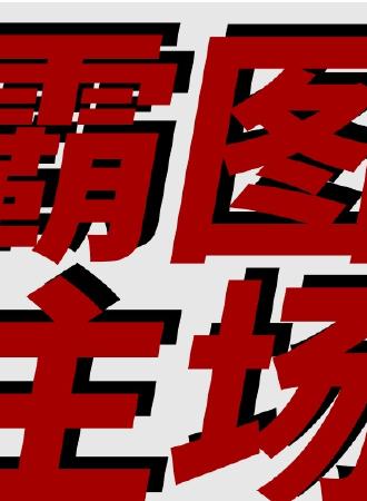 2018青岛霸图主场only 6.0