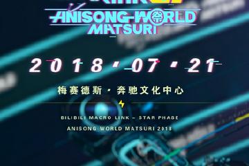 BILIBILI MACRO LINK-STAR PHASE × ANISONG WORLD MATSURI 2018