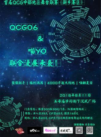 QCG06&喵yo联合漫展暨首届QCG中部地区舞台联赛(新乡赛区)