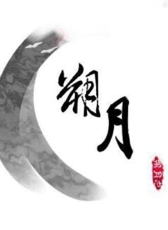 兰陵朔月sy古风音乐会