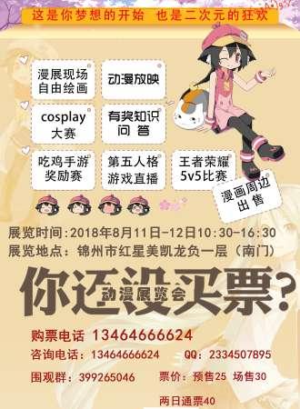 锦州第二届IAC梦想祭