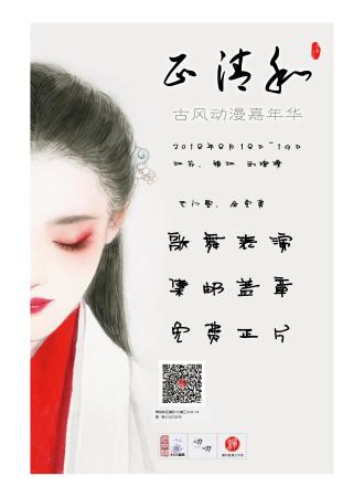 正清和古风动漫嘉年华demo—华服展