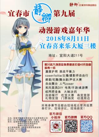 宜春市第九届静卿动漫游戏嘉年华