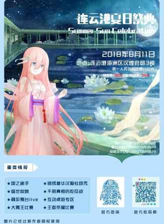 连云港夏日祭典