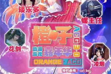 烟台橙子动漫游戏嘉年华3.0