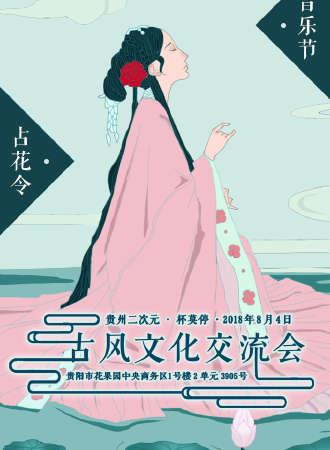 贵州二次元·古风文化交流会
