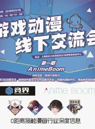 竞界AnimeBoom 游戏动漫线下交流会