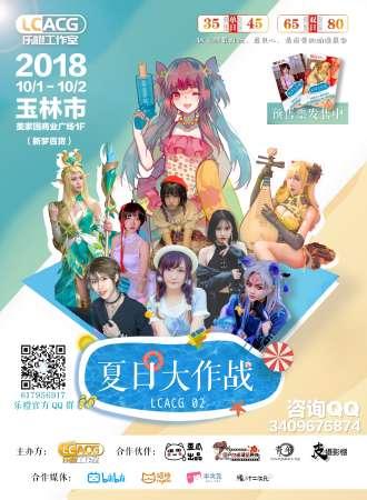 玉林·第二届乐橙动漫游戏节【夏日大作战】